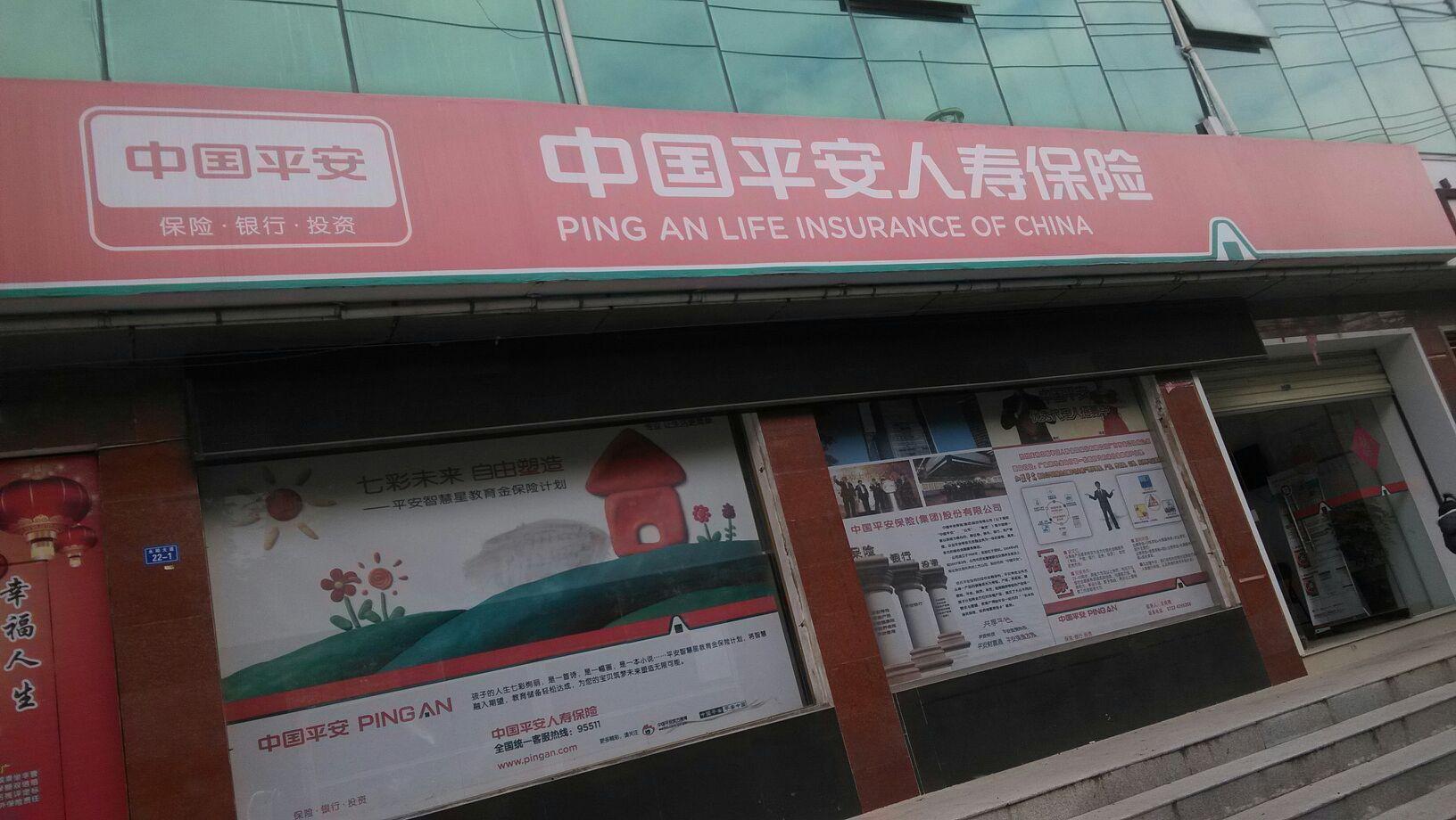 中国平安人寿(广水营业部)