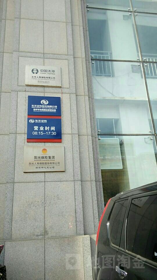 阳光人寿(四平中心支公司)