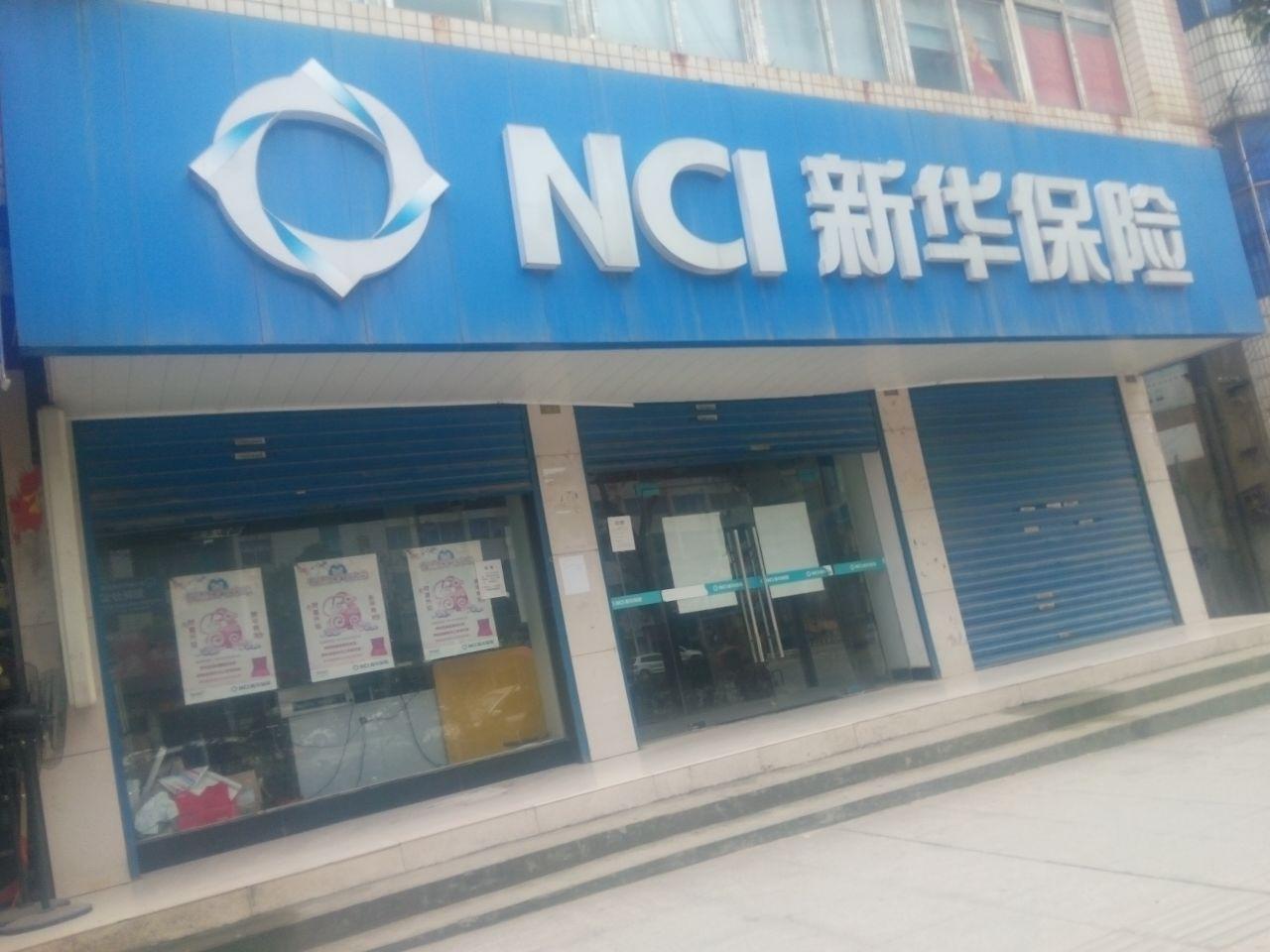 新华人寿(阳新支公司)