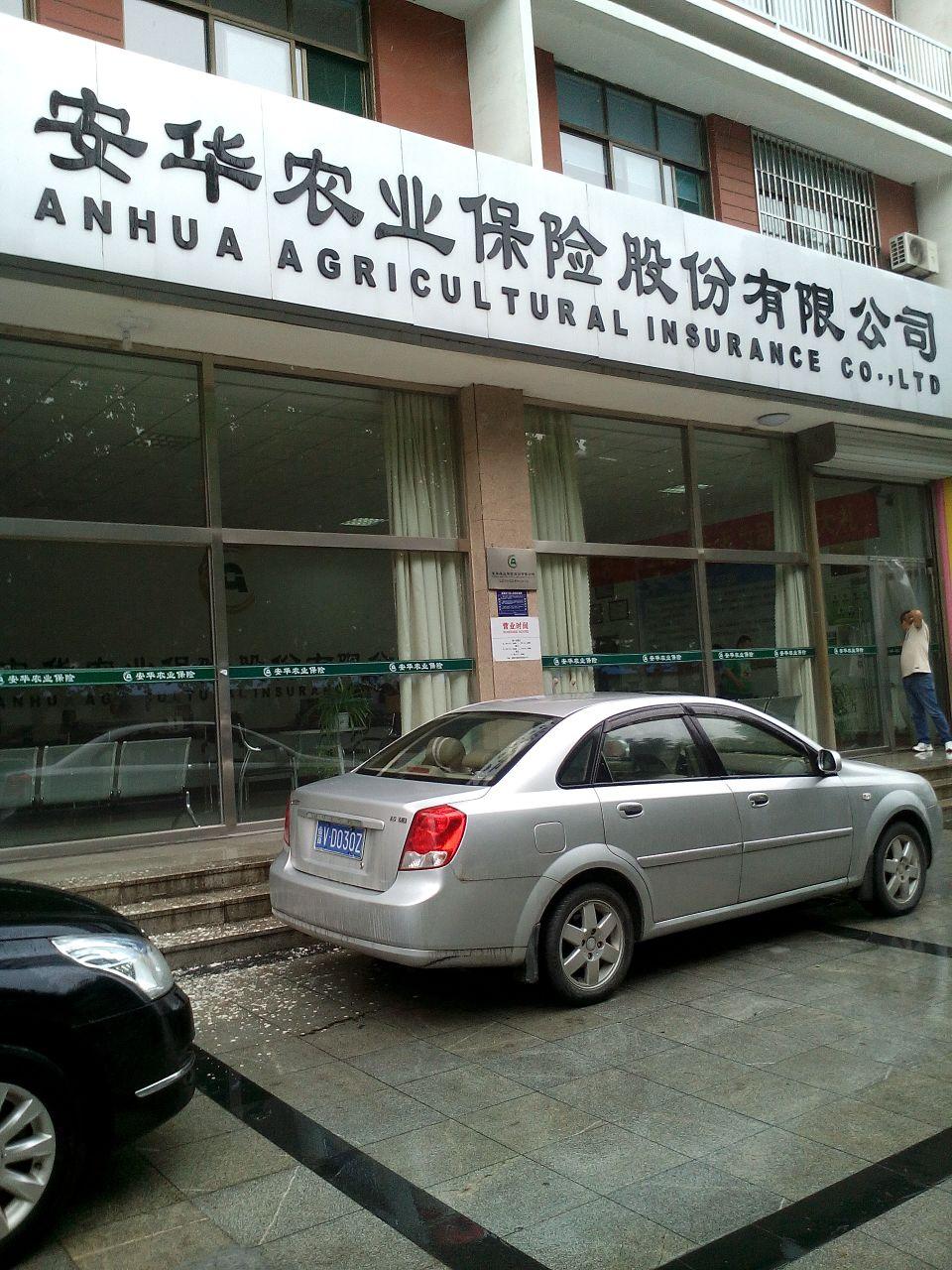 安华农业保险(张桓路)