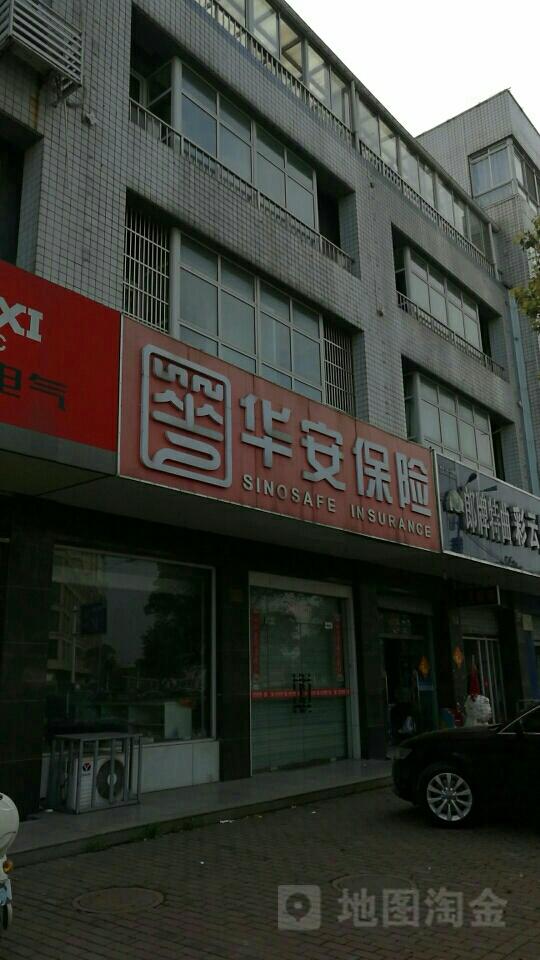 华安财产保险(靖江营销服务部)