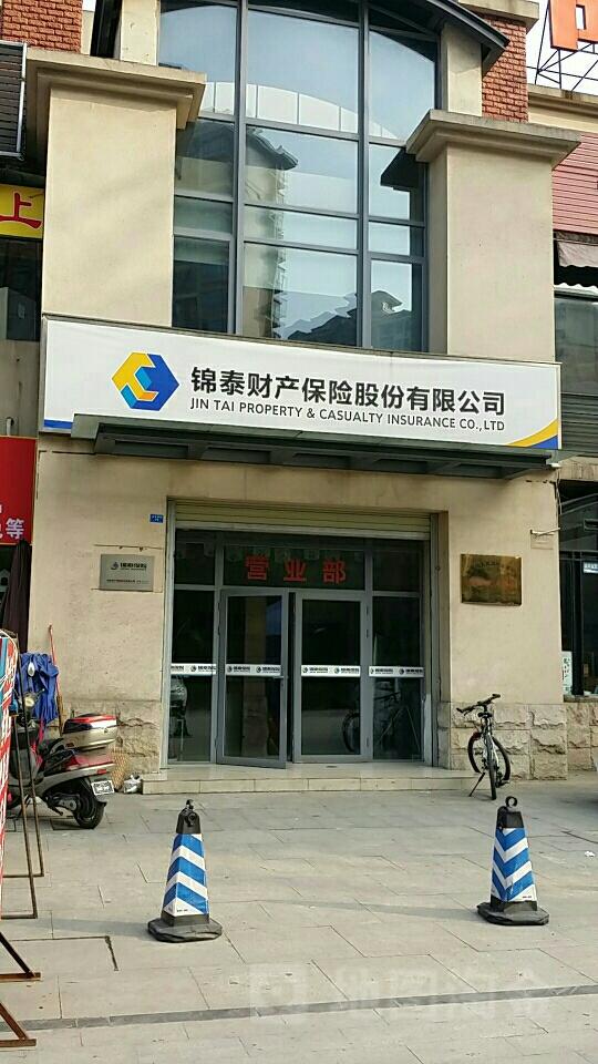 锦泰财产保险(兴乐北路)