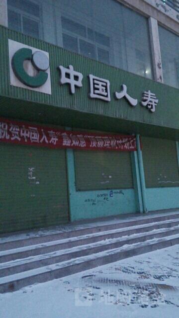 中国人寿(荣华西路)
