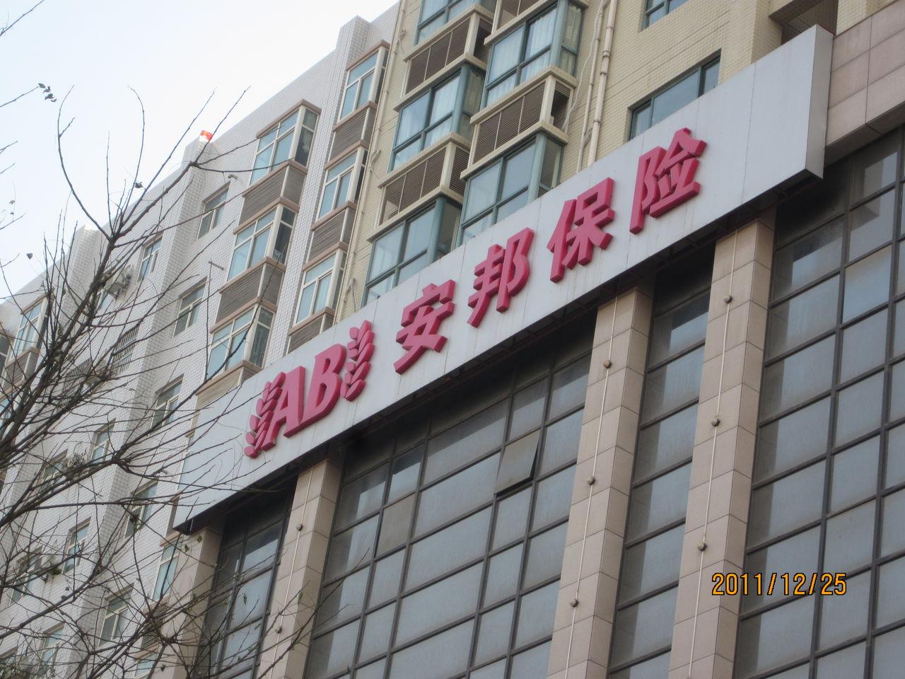 安邦财险渭南中心支公司