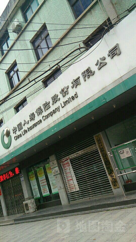 中国人寿(六枝特区支公司)
