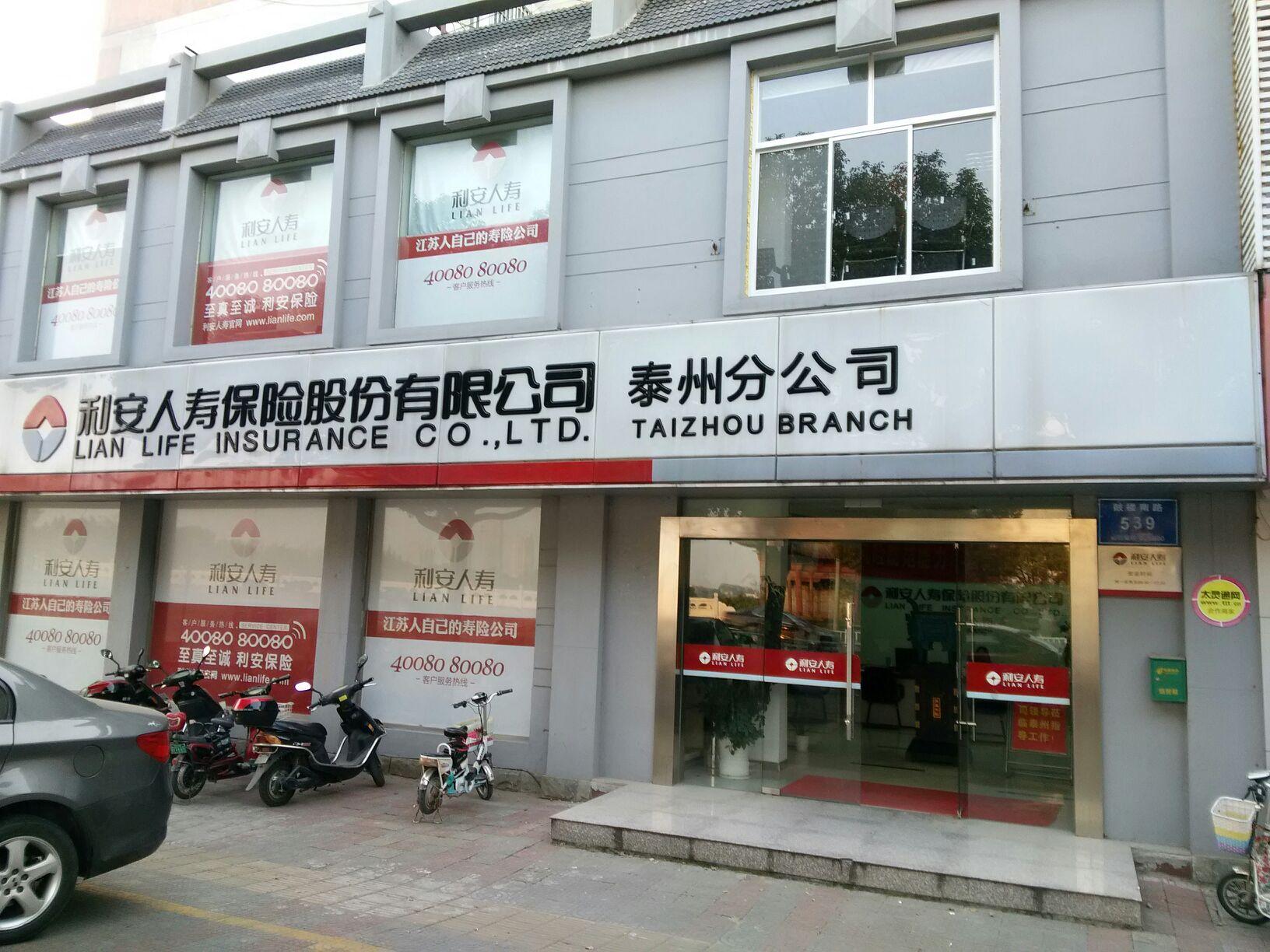 利安人寿 泰州分公司