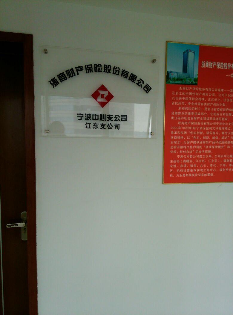 浙商财产保险(宁波中心公司江东支公司)