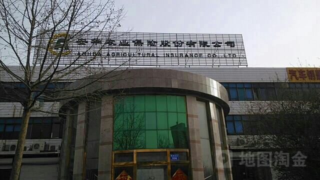 安华农业保险(潍坊支公司)
