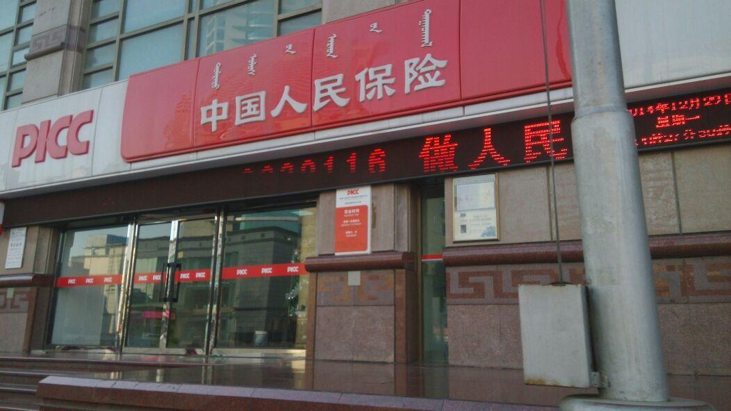 人保财险(内蒙古分公司)