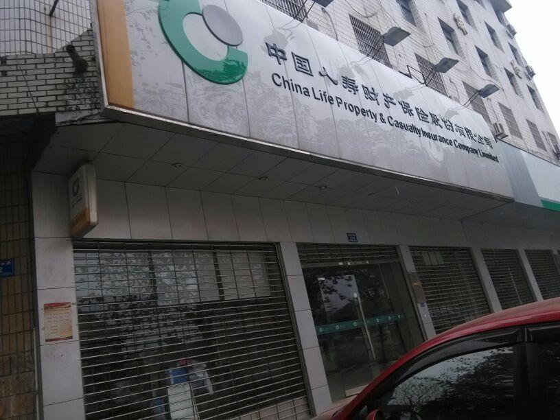 中国人寿财险(郭亮中路)