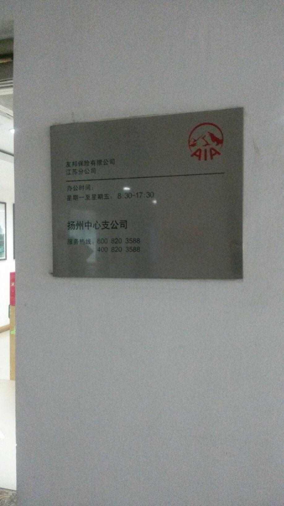 友邦保险(扬州营销服务部)