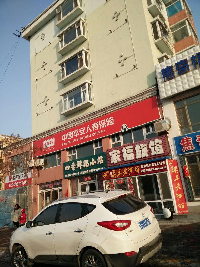 中国平安人寿(东辽支公司)