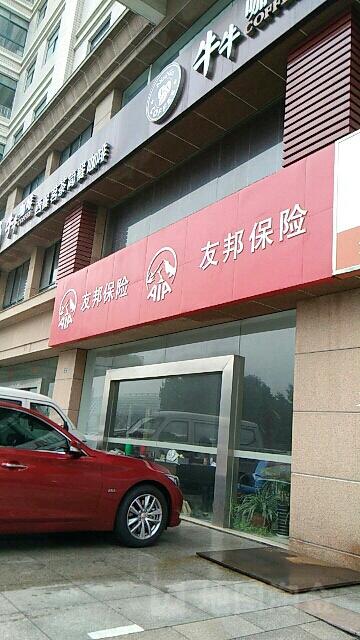 友邦保险张家港营销服务部