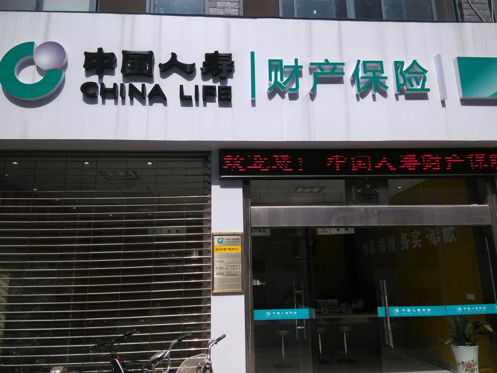 中国人寿财产保险扬中市客户服务中心