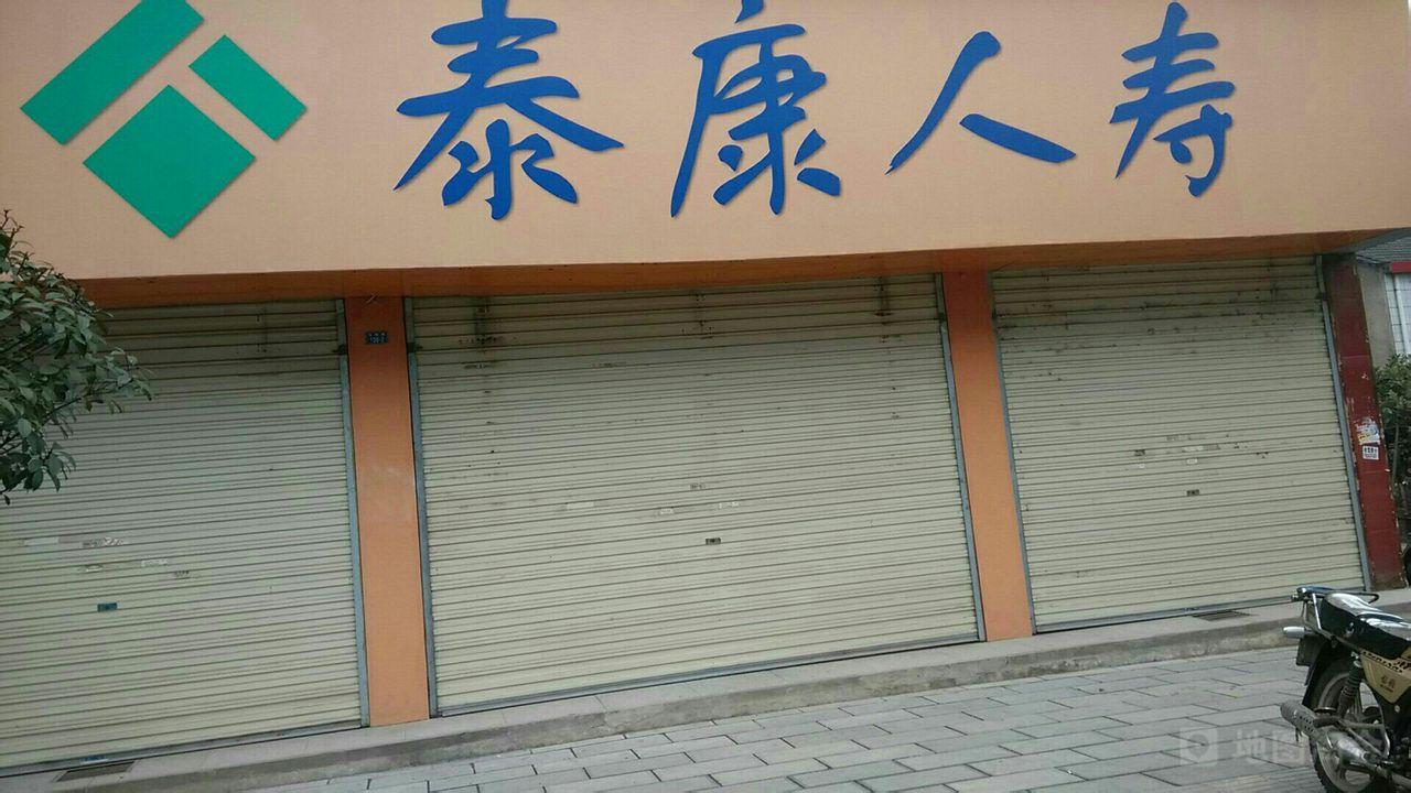 泰康人寿(湖北分公司当阳支公司)