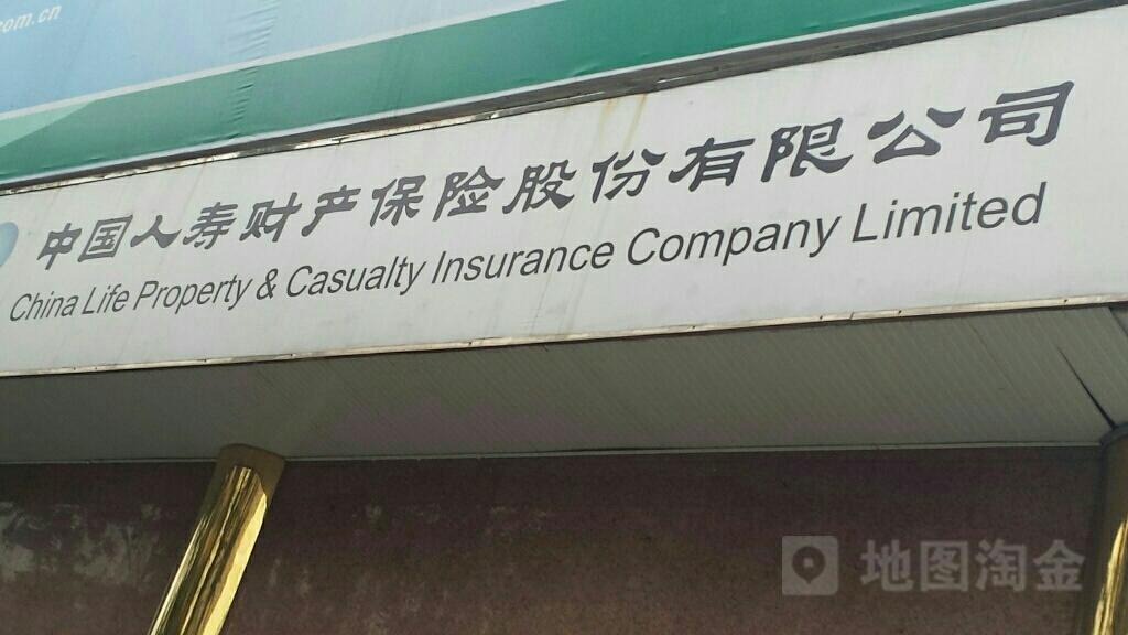 中国人寿(海口市第二支公司)