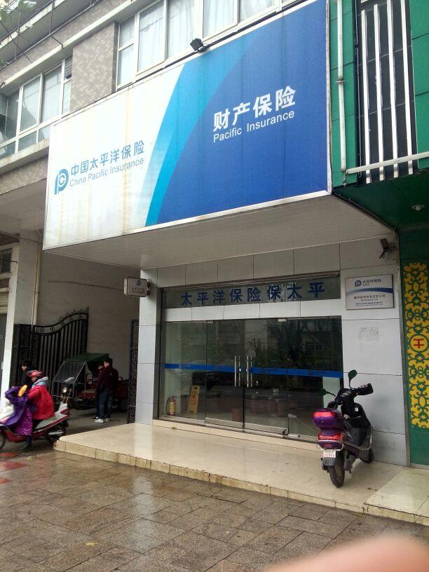 中国太平洋保险(赣州开发区支公司)