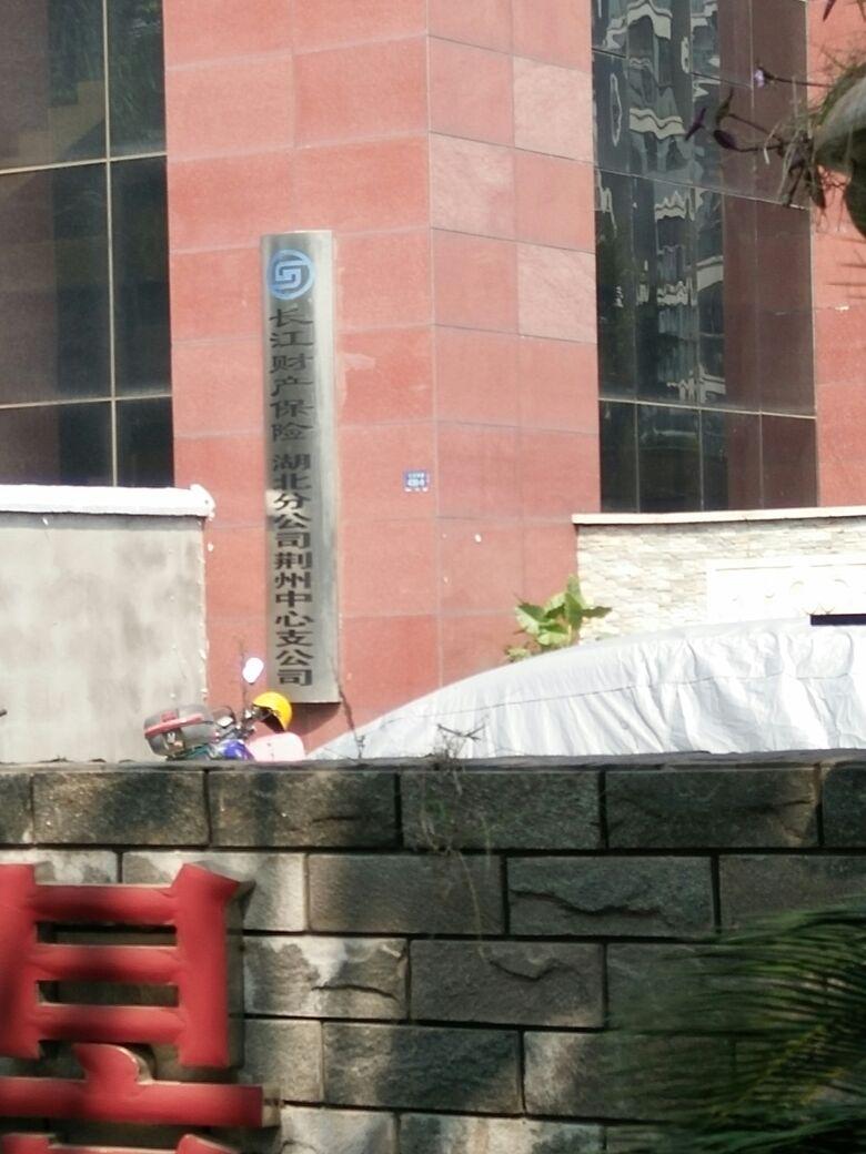 长江财产保险(湖北分公司荆州中心支公司)