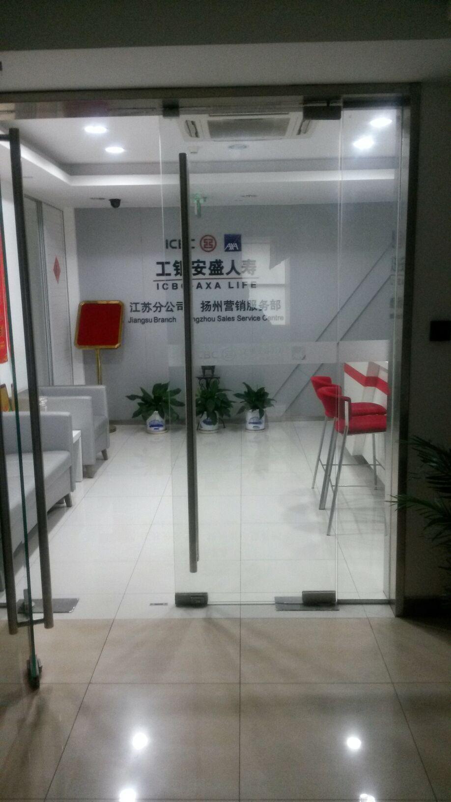 工银安盛人寿(扬州营销服务部)