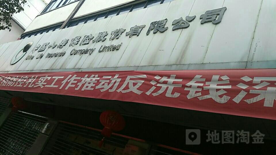 中国人寿(桑植县民族中医院西)