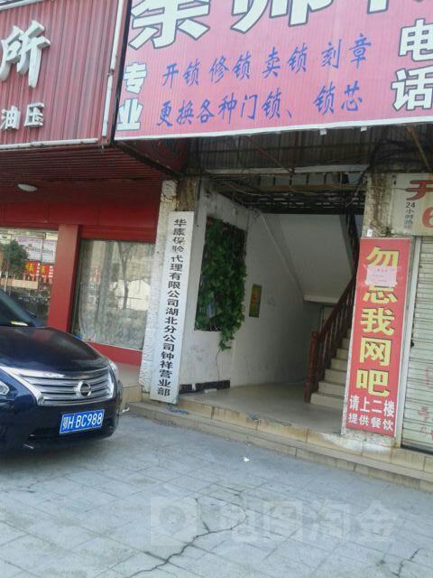 华康保险代理(湖北分公司钟祥营业部)