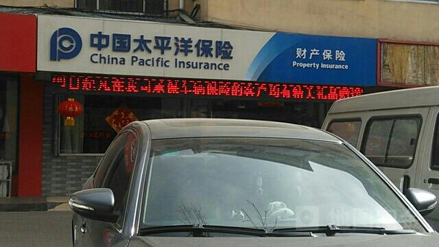中国太平洋保险(惠农支公司)