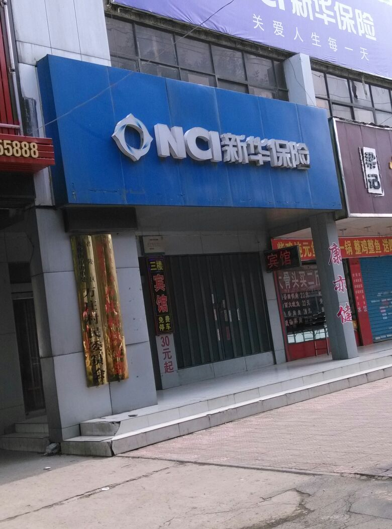 新华人寿(人民路)