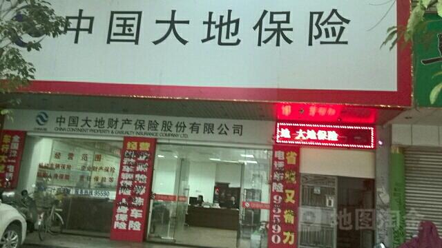 大地保险(揭阳中心支公司流沙营销服务部)
