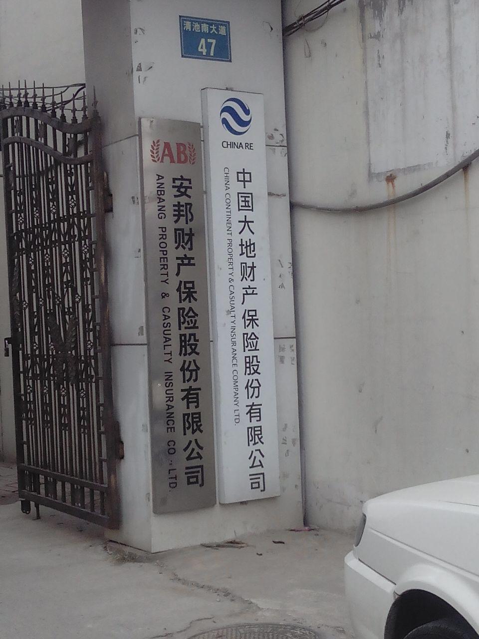 大地保险(沧州中心支公司)