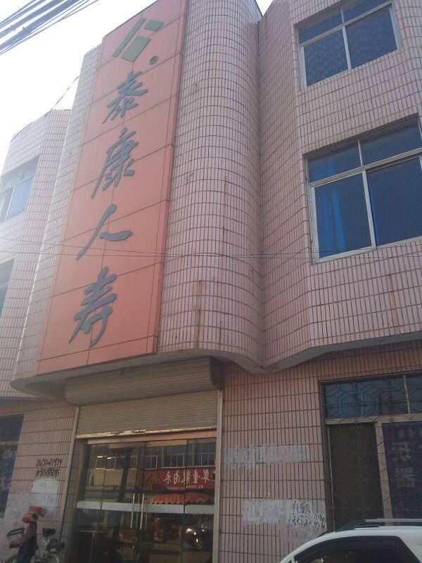 泰康人寿(汉泉路)