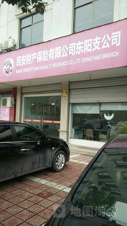 民安保险(东阳支公司)