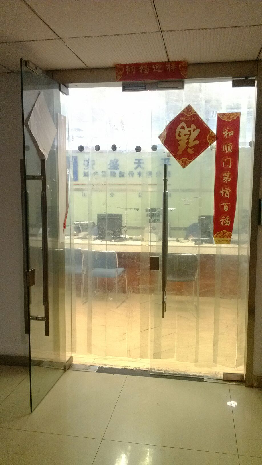 天平汽车保险(浙江分公司)