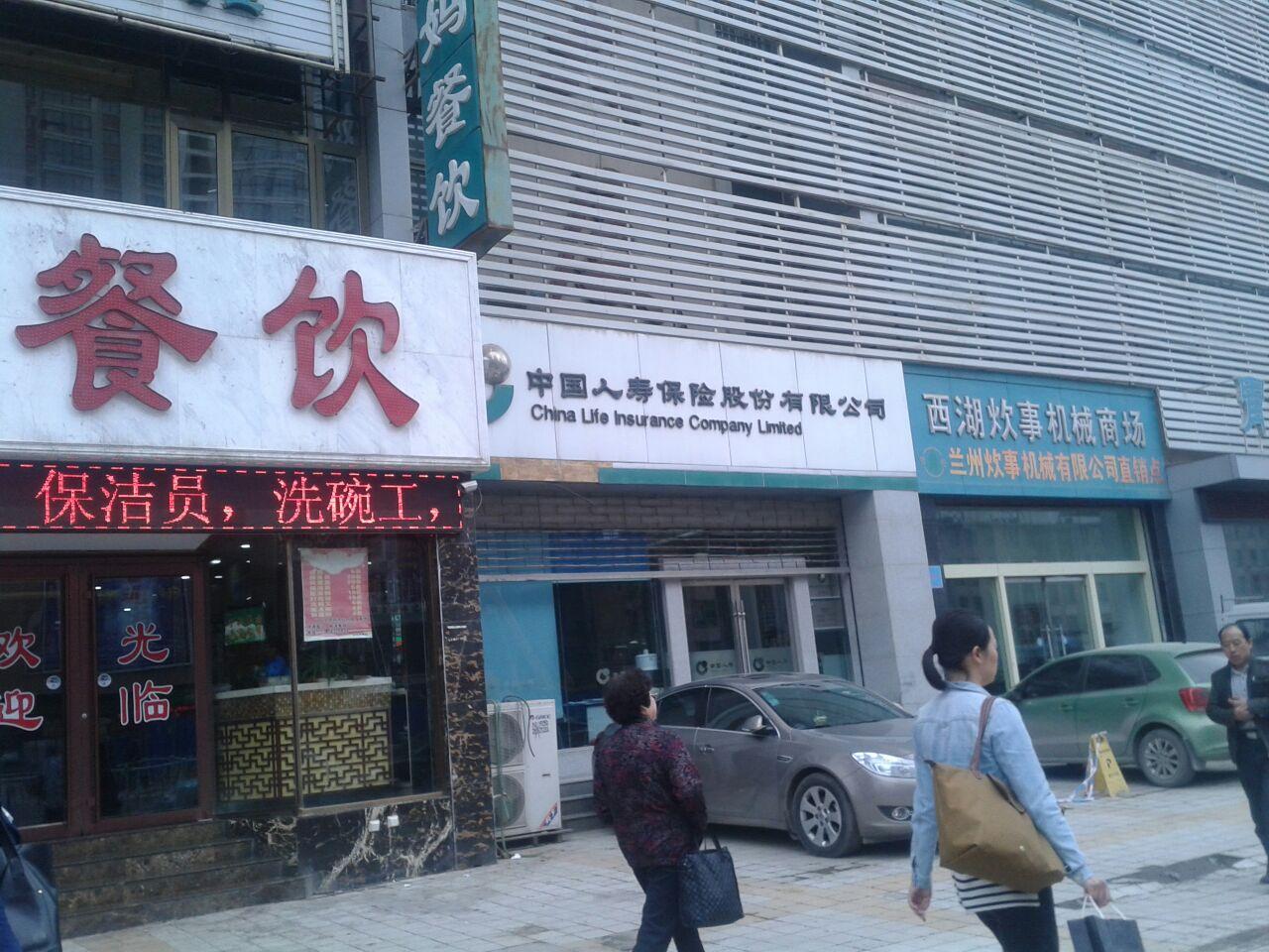 中国人寿(西津东路)