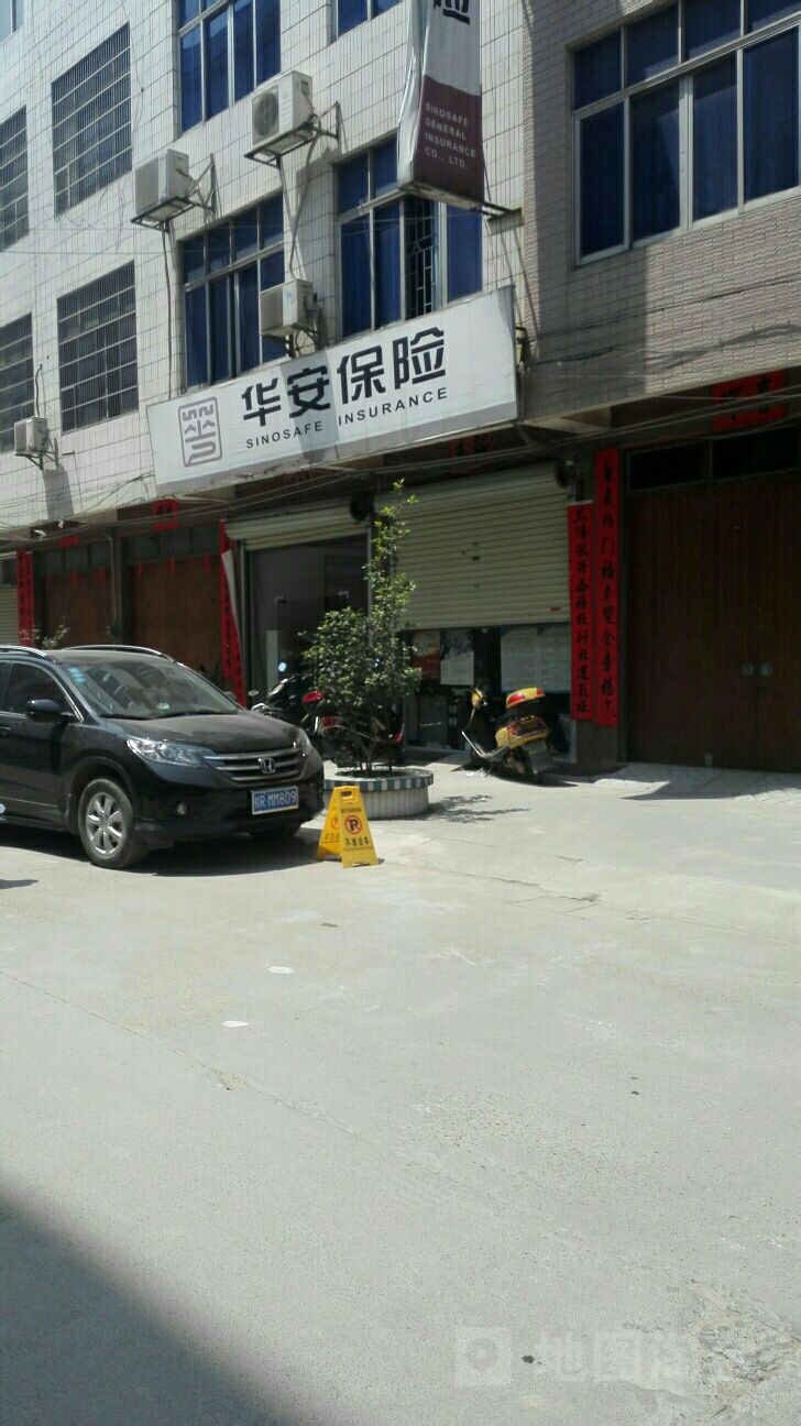 华安保险(桂平市城南社区卫生服务中心南)