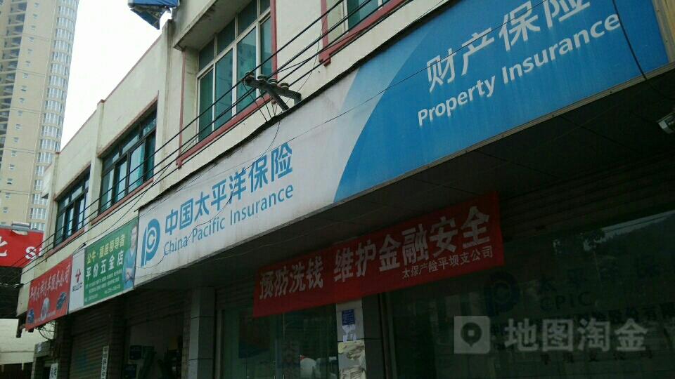 中国太平洋保险(平坝支公司)