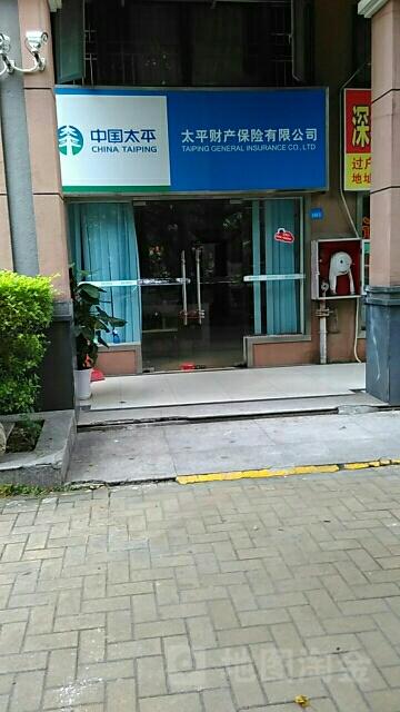 中国太平保险客户服务中心