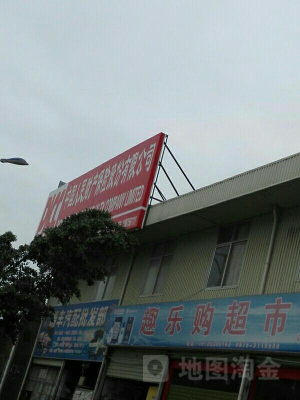 人保财险(保山办事处)