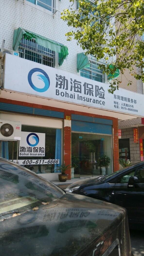 渤海保险(东阳理赔服务部)