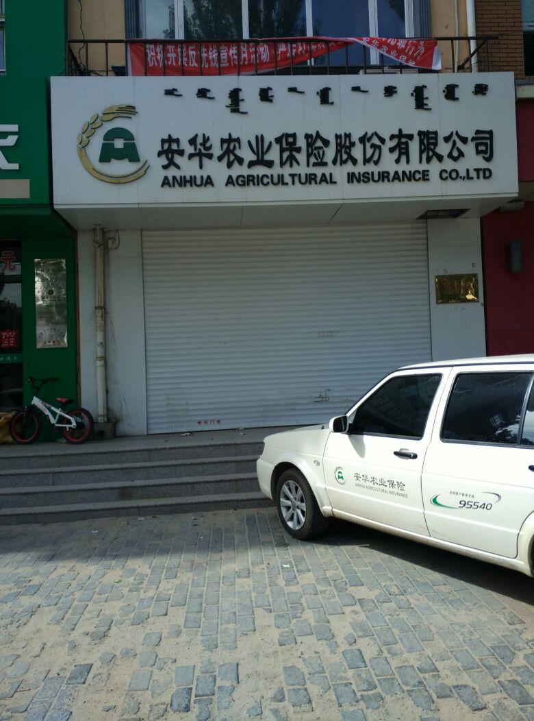 安华农业保险(清河路)