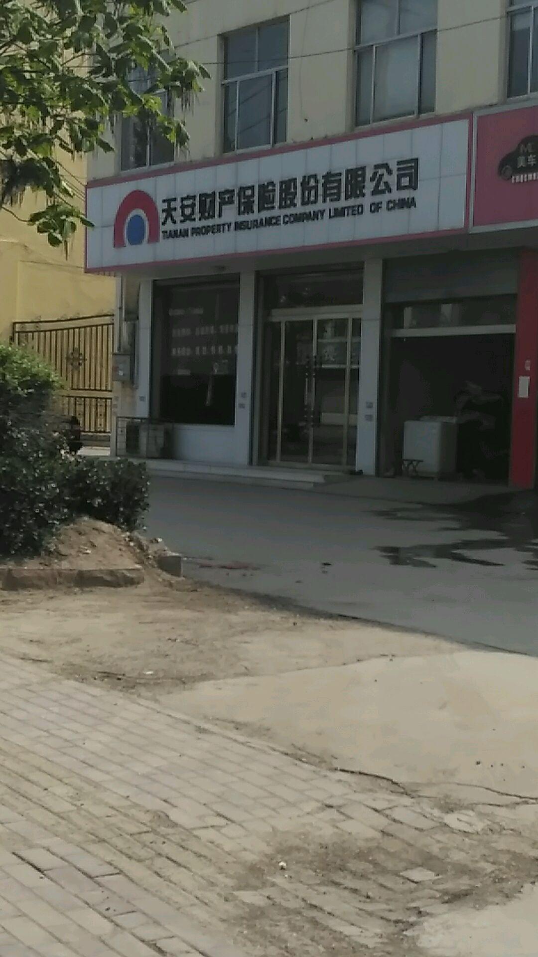 天安保险(山城街道办事处计划生育办公室北)