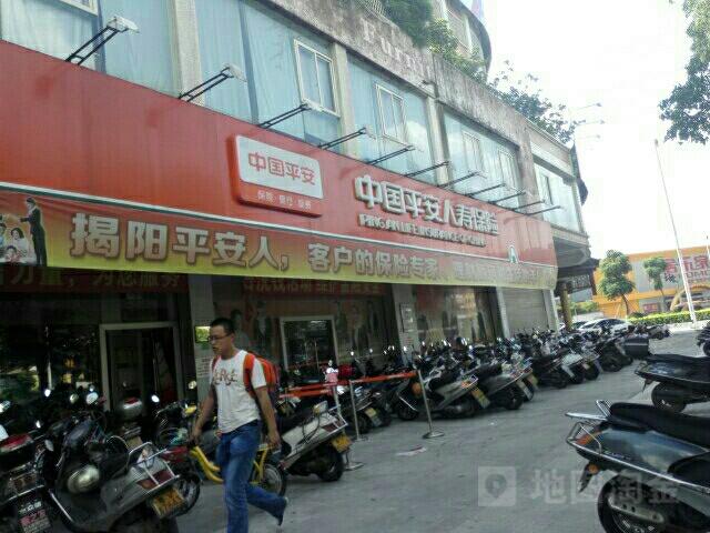 中国平安人寿(揭阳中心支公司)