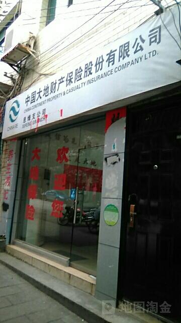 大地保险(息烽支公司)