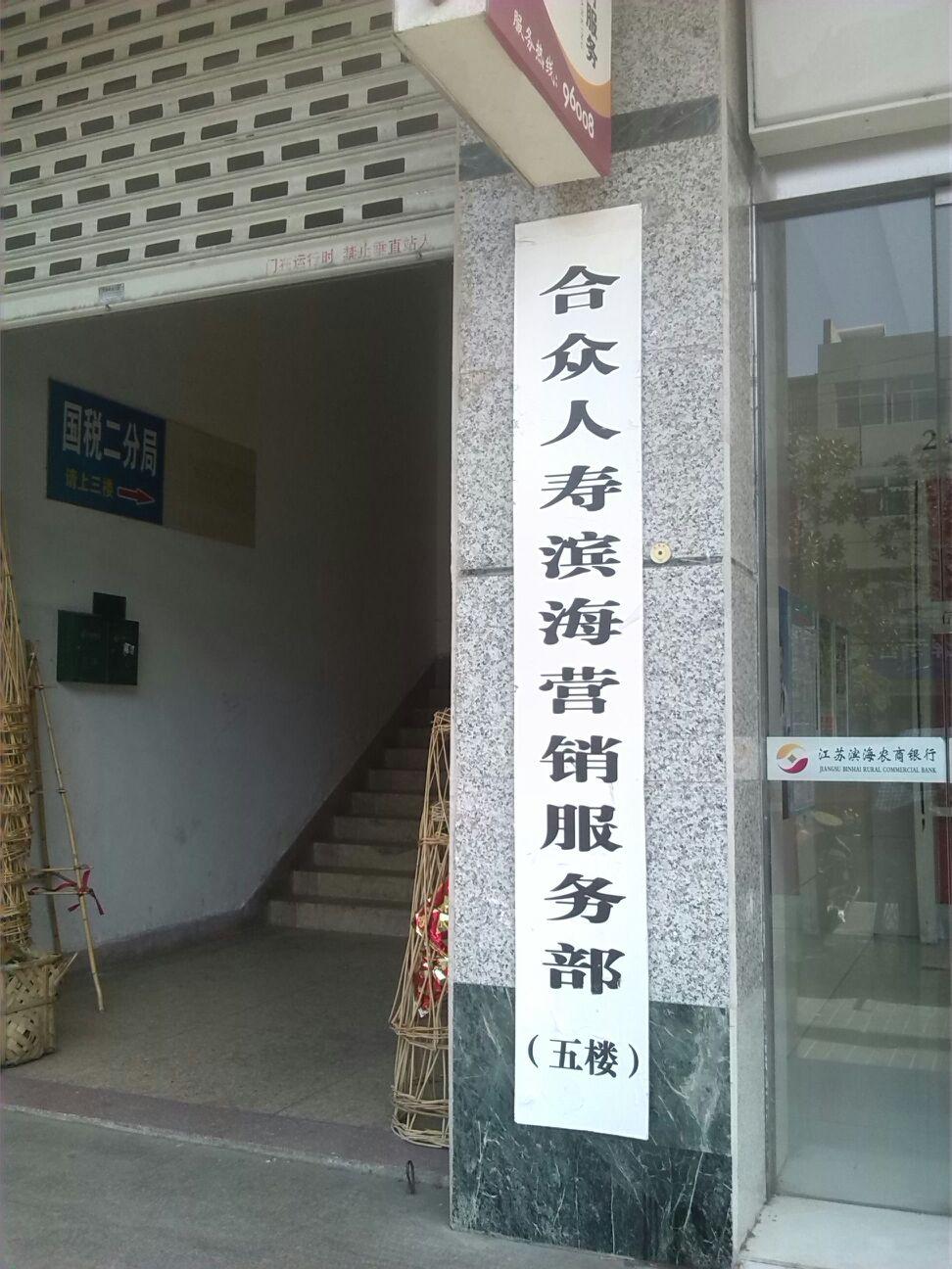 合众人寿滨海营销服务部