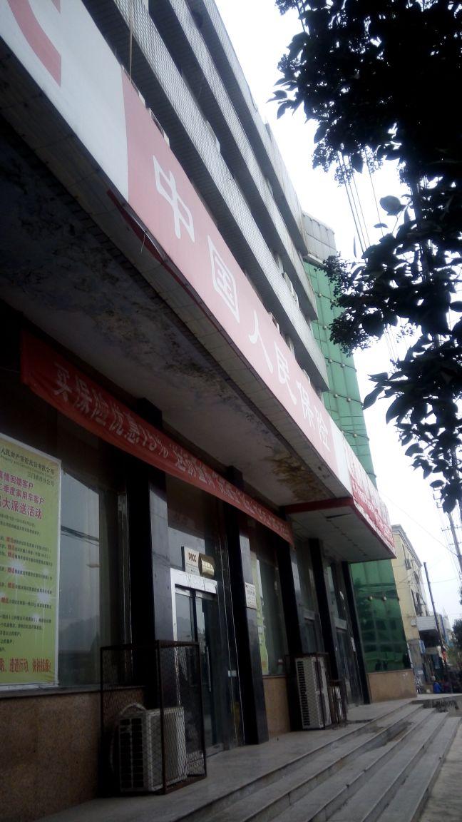 人保财险(陕州区支公司)