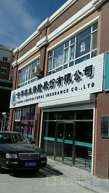 安华农业保险(双阳支公司)
