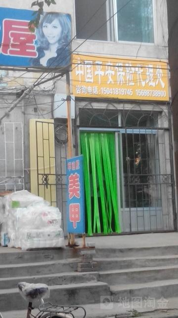 中国平安保险代理处