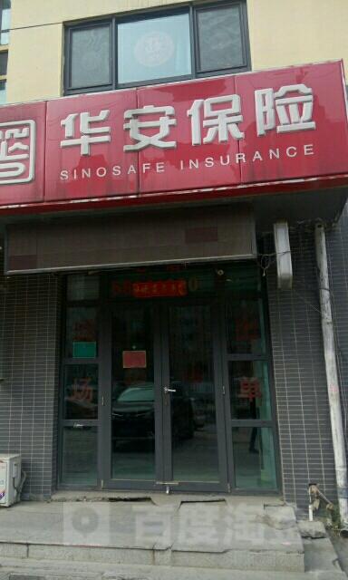华安保险(大红门西路)