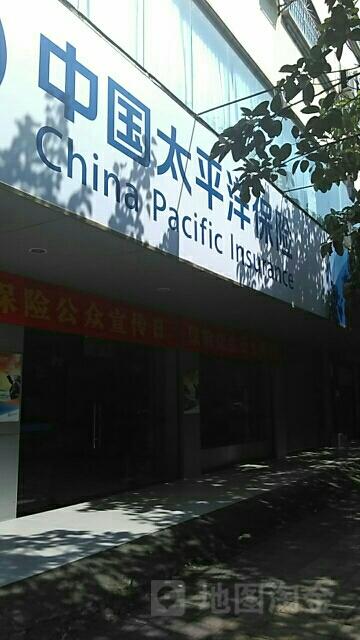 中国太平洋保险(来宾中心支公司)