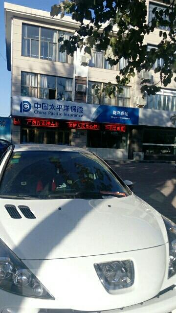 中国太平洋保险(石嘴山中心支公司)