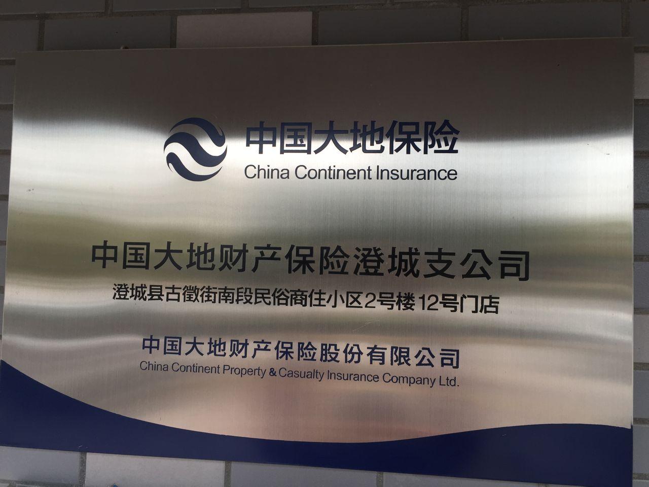 大地保险(澄城支公司)
